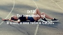 NICON - Секс на вписке (KreCer Remix) (Lyrics)