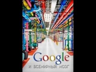 Документальный Фильм Google и всемирный мозг 2013
