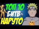 ТОП 10 БИТВ В АНИМЕ НАРУТО
