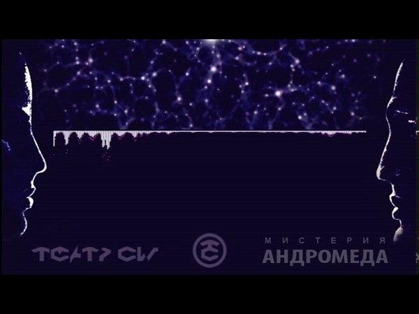 Театр Сил \Мистерия Андромеда \Шакти