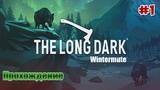 Прохождение The Long Dark #1 - Выбраться из ущелья! Wintermute
