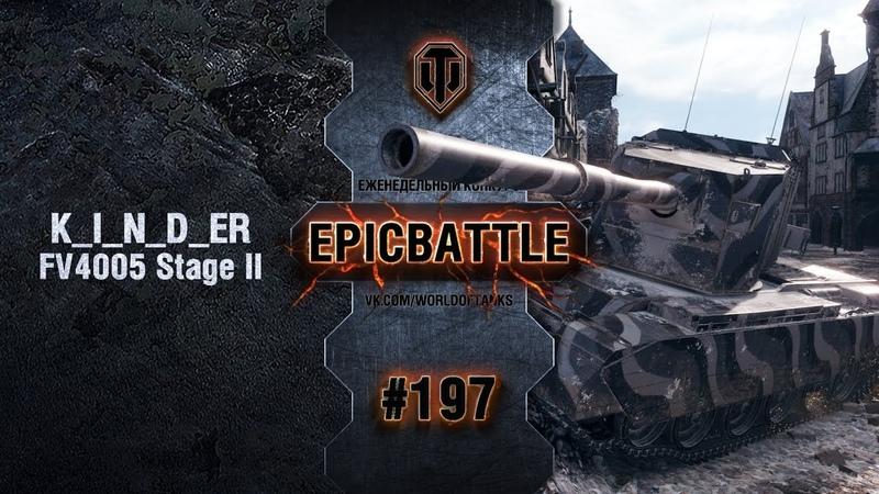 EpicBattle 197: K_I_N_D_ER / FV4005 Stage II [World of Tanks]