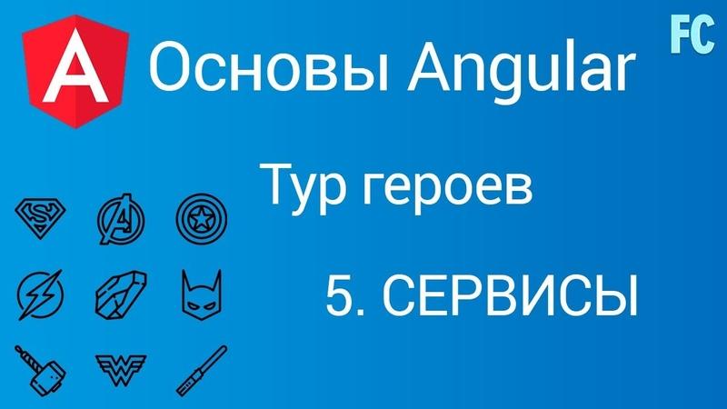 Основы Angular. Тур героев. 5 Сервисы