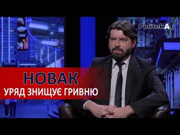 Економіст Андрій Новак про штучне знищення гривні та курс долару Politeka Online