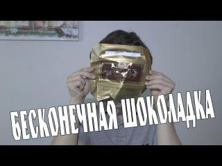 DansVlog - Миф о бесконечной шоколадке