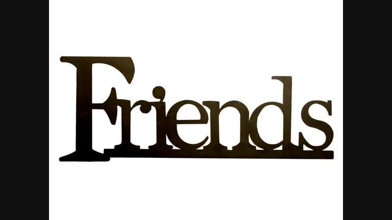 У меня есть друзья и это блин круто