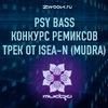 Psybass конкурс ремиксов от Mudra Music и Zwook
