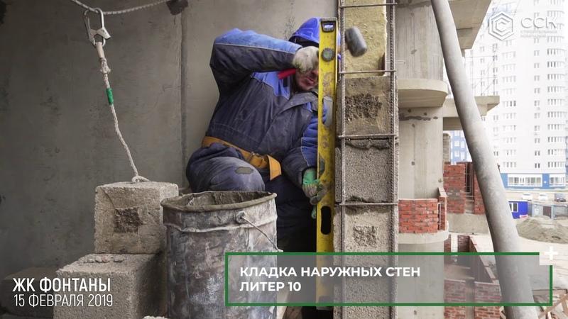 ЖК Фонтаны 15 02 2019 Краснодар СпецСтройКубань ССК