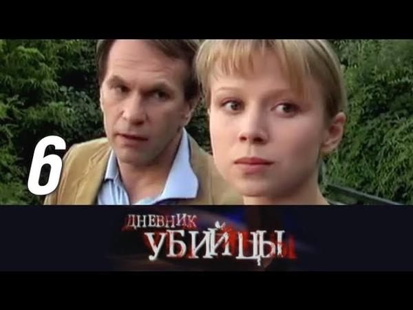 Дневник убийцы 6 серия (2002)