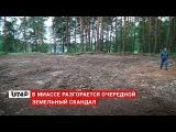 U74.RU: В Миассе очередной земельный скандал с предпринимателем Алексеем Сафоновым