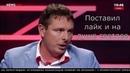 Марунич Украина в шоке Украинская труба Германии не понадобится