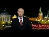Новогоднее обращение Президента России В.В. Путина - 2018 (31.12.2017 г.)?vk.com/donetskcity2