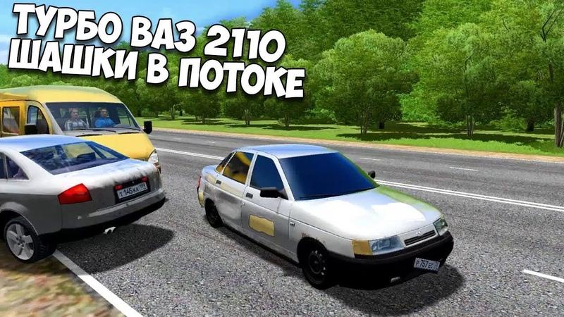 ШАШКИ В ПОТОКЕ НА ТУРБО ВАЗ 2110 | City Car Driving (RolePlay)