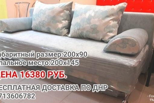 РАСПРОДАЖА МЯГКОЙ МЕБЕЛИ* цена действительна  до 1 апреля