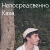 Непосредственно Каха - Official Fan Club