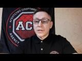 АСВ 77 Рассмотрение чемпионского боя Эдуард Вартанян vs Абдул-Азиз Абдулвахабов