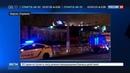 Новости на Россия 24 • В Херсоне прогремел взрыв