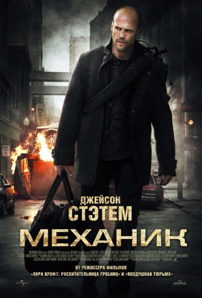 Механик (2010)
