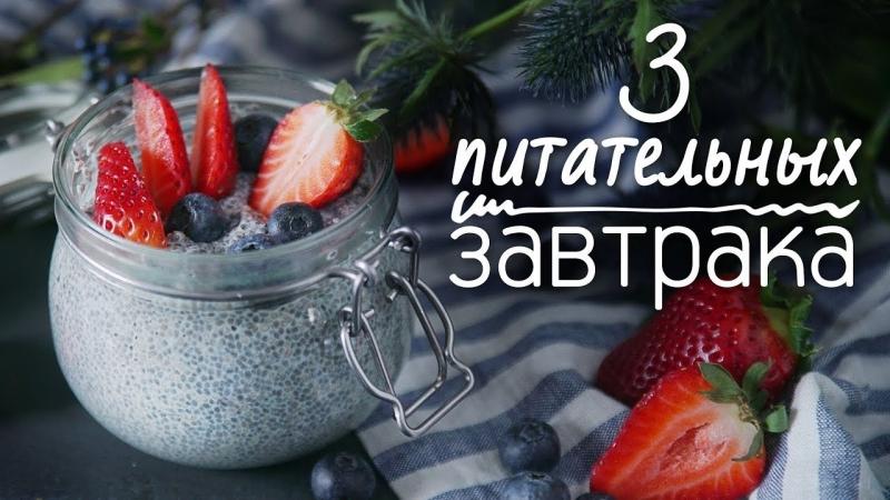 3 идеи для питательного завтрака Рецепты Bon Appetit смотреть онлайн без регистрации