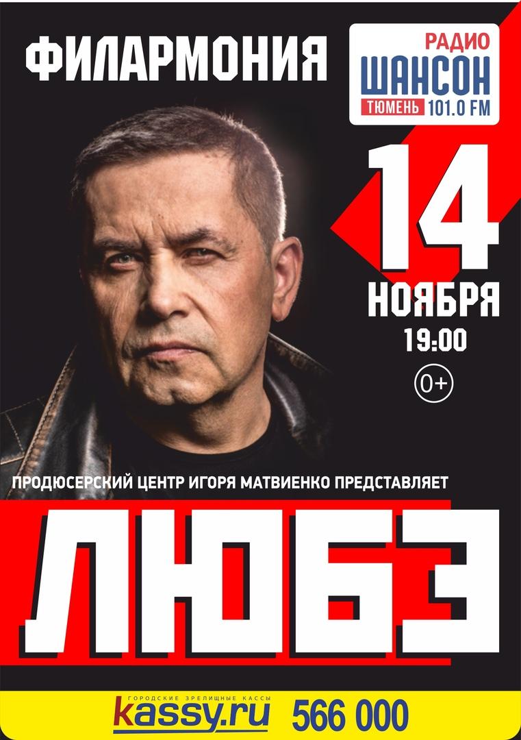 Афиша Тюмень ЛЮБЭ / 14.11.2018 / ТЮМЕНЬ