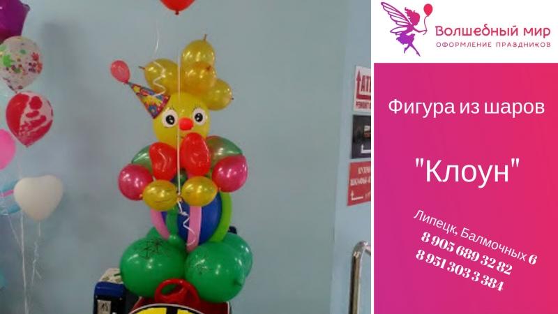 Волшебный мир - фигуры из шаров Клоун