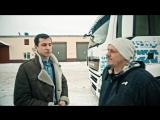 Дневник дальнобойщика - 3 сезон 14 серия