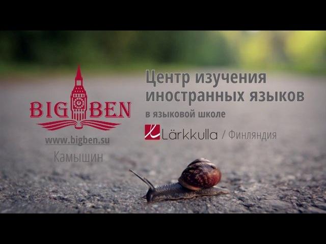 «Big Ben» (Камышин) — поездка в Ларккуллу, Финляндия