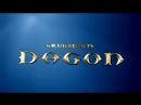 Дагон/Dagon_(2001)
