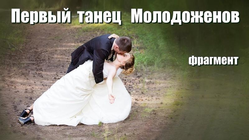 Первый танец Молодоженов...