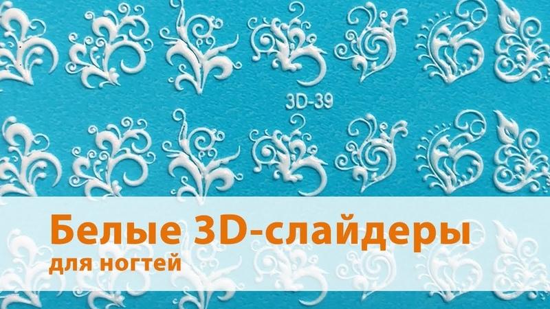 Белые 3D слайдеры Объемный слайдер дизайн для ногтей