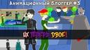 Теперь их двое Подъземелье Анимационный Блоггер 3