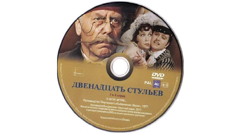 12 Стульев 1976 Марк Захаров Эпизод Четвёртый