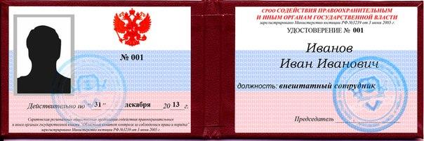Удостоверение общественной организации образец