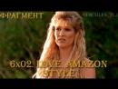 Фрагмент из 6x02. Love, Amazon Style: печальная Афродита