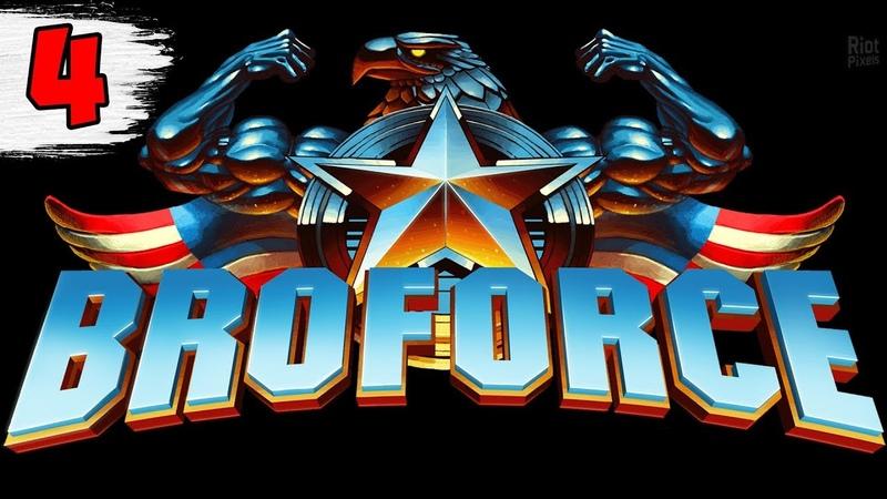 BROCHETE ► Broforce прохождение на русском 4