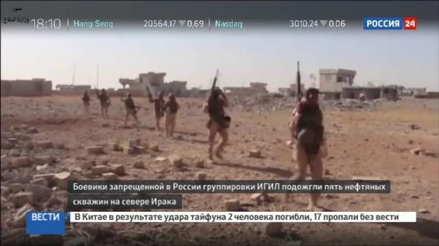 Новости на Россия 24 Игиловцы подожгли пять нефтяных скважин в Ираке
