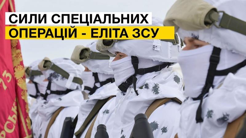 Сили спеціальних операцій - еліта ЗСУ
