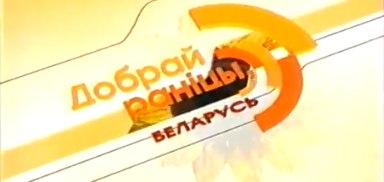 Добрай ранiцы, Беларусь! (БТ, ноябрь 2001) Команда КВН БГУ (ч.1)