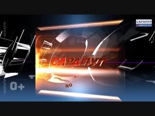 Сарапул. Программа САРАПУЛ НОВОСТИ эфир от 29 ноября 2018 года