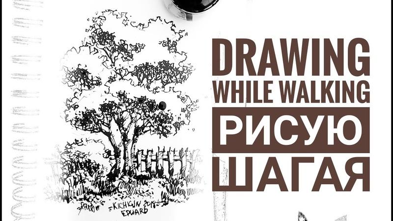 Рисование, скетчинг во время ходьбы-как научиться рисовать в непростых условиях/Кичигин Эдуард