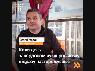 Сергій Жадан про війну, популістів та віру | Почую кожного