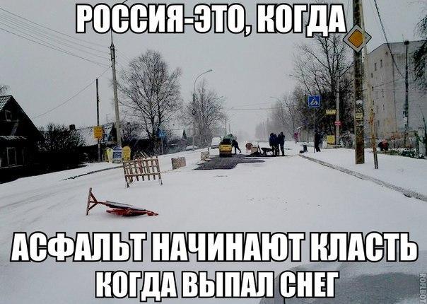 Россия - это когда...