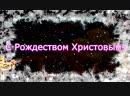 Сказочно красивое поздравление С РОЖДЕСТВОМ ХРИСТОВЫМ! Музыкальная видео открытк_HD.mp4