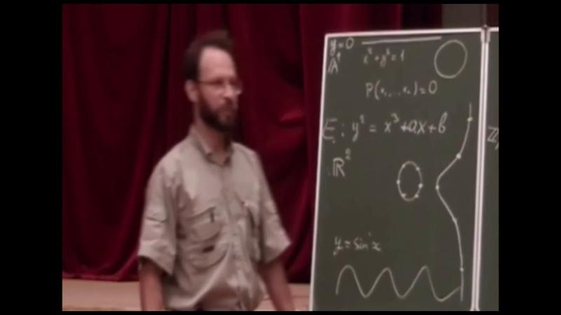 Что такое алгебраическая геометрия Михаил Цфасман