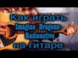 Как играть Imagine Dragons- Radioactive на гитаре (2 версии, разбор, урок)