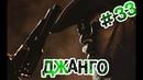RAP Кинообзор - Джанго освобожденный