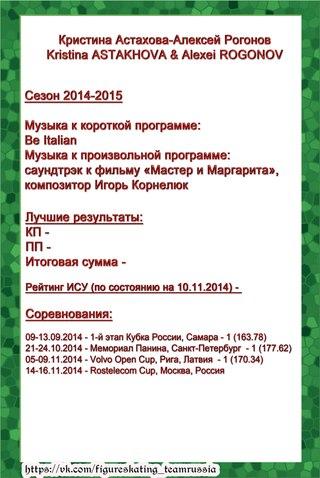 4 этап. ISU GP Rostelecom Cup 2014 14 - 16 Nov 2014 Moscow Russia-1-2 R2ci_BNi5aU
