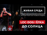 LOC-DOG FEAT. ЁЛКА -