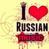 Популярная музыка русских исполнителей!