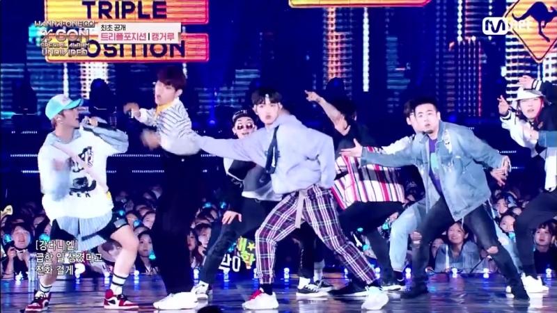 VIDEO Wanna One Go 최초 공개 트리플포지션 ′캥거루′ @X CON 180604 EP 21